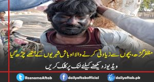 Muzaffar Garh, Local, Child Abuser, beaten up, Police