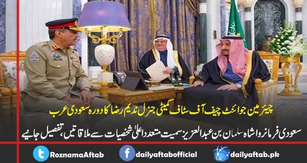 CJCSC, General Nadeem Raza, Saudi Arabia, Visit, Shah Salman