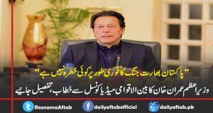 PM Imran Khan, Davos, World Economic Forum, International Media Council, Address
