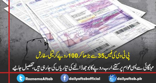 PTV, Fee, Federal Government , Increase , Deficit