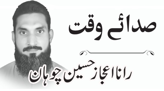 column, Rana Ejaz Hussain Chohan, Hajj Expenses