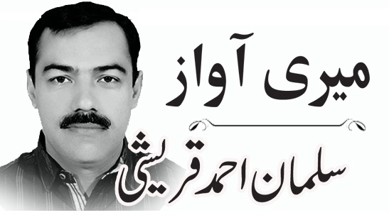 سلمان احمد قریشی