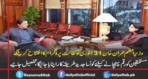PM Imran Khan , Dr Sania Nishtar, BISP, Kifalat Program, Bio-metric payment