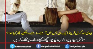 Wife, Girl Friend, Cheating, Husband, Bus, Fight, Video, Viral