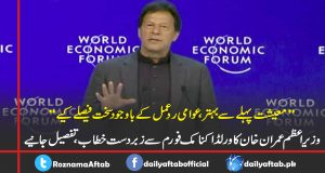 PM Imran Khan, Davos, World Economic Forum, Address