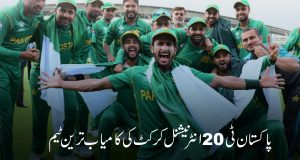 پاکستان ٹی 20