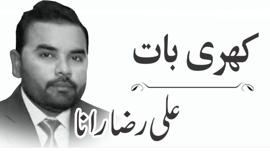 Latest Column, Ali Raza Rana, Tassawar e Iqbal