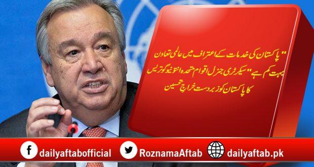 UNSG, Antonio Guterres, Islamabad, Refugees Conference, address, Pakistan