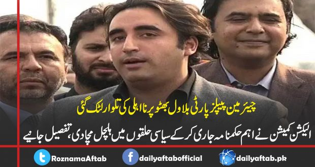 Bilawal Bhutto, Nomination Papers, ECP, Deadline,
