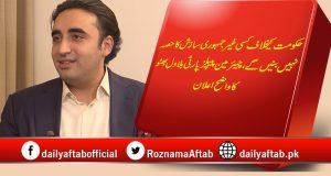 PPP, Bilawal Bhutto, PM Imran Khan, PTI, Inflation, Public , Aziz Memon
