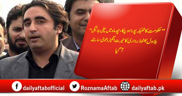 PPP, Bilawal Bhutto, PTI Govt, Nawaz Sharif, Punjab, Power Sharing, Selected