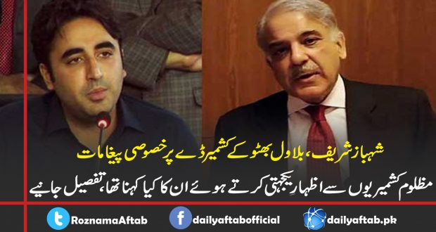 Shahbaz Sharif, Bilawal Bhutto, Kashmir, Messages