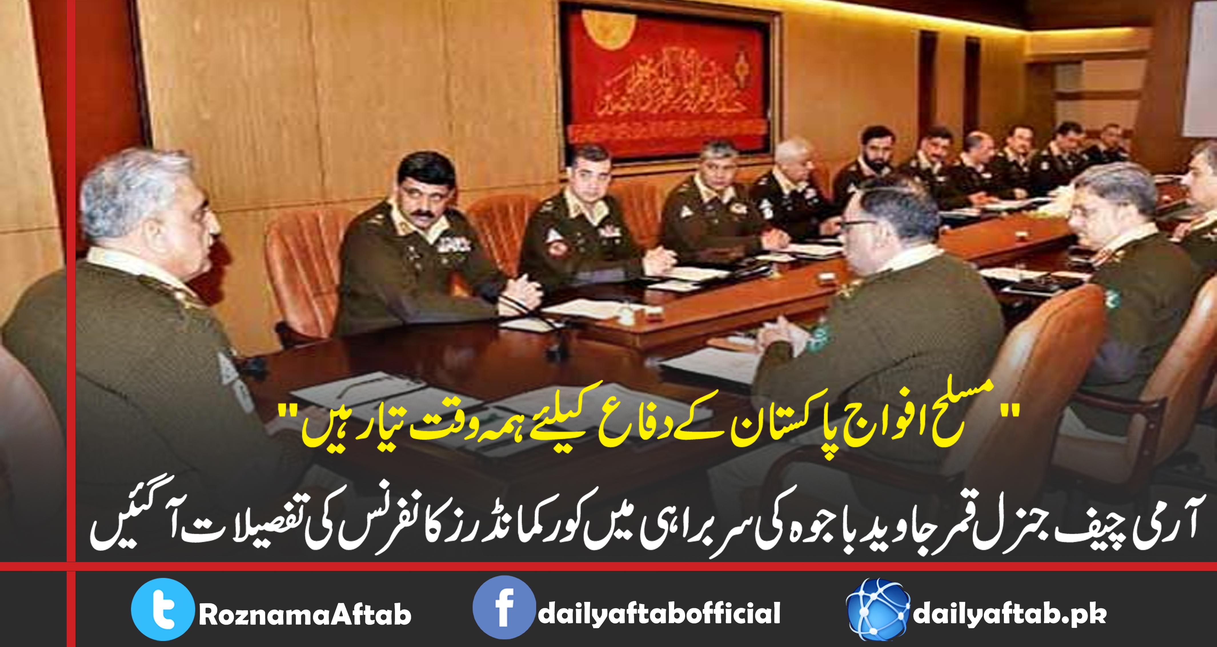 COAS, Qamar Javed Bajwa, ISPR, Corp Commanders, Conference, India, Kashmir