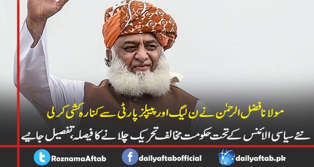 Fazlur Rehman, PPP, JUIF, PMLN, Alliance , Opposition