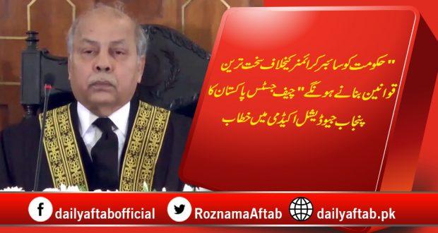 Chief Justice, Gulzar Ahmad, Punjab Judicial Academy, Address, Cyber Laws,Crimes