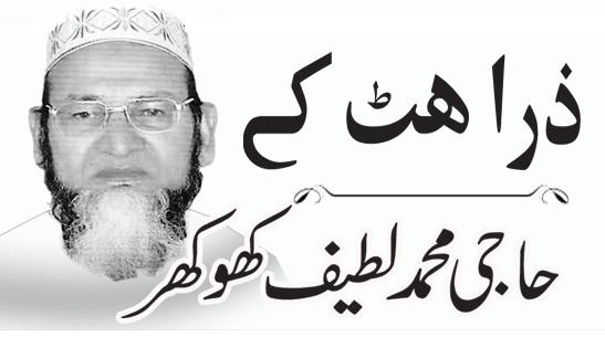 Column, Haji Muhammad Latif Khokhar, Corona Virus,