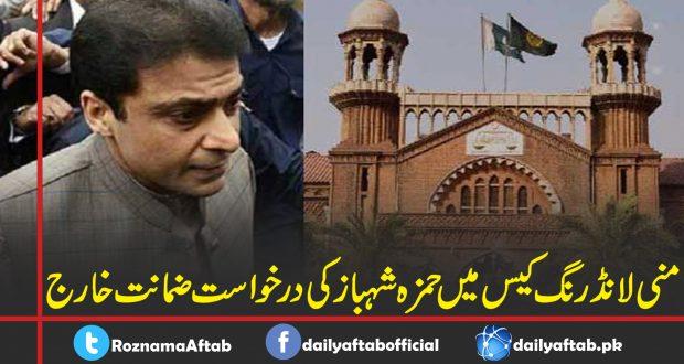 Hamza Shahbaz, Money Laundering Case, Bail Plea, LHC