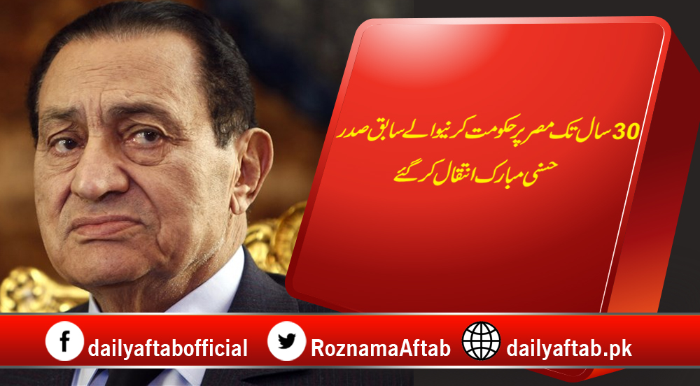Egypt, Husni Mubarak, Demise, President, latest new, International News