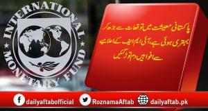 Pakistan, IMF, Negotiations, Economy, Inflation, Revenue, Statement