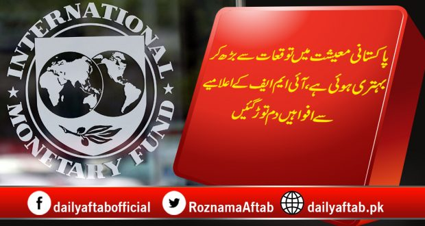 Pakistan, IMF, Negotiations, Economy, Inflation, Revenue, Statement