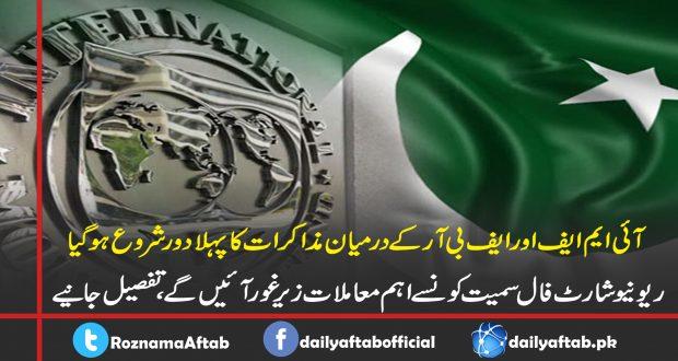 Pakistan, IMF, FBR, Talks, Installment , Revenue, Shortfall