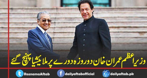 PM Imran Khan, Malaysia, Visit, Kualumpur, Muhammad Sabu,