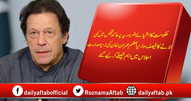 PM Imran Khan, Meeting, Basic Necessities, Taxes, Sugar, Wheat, Pulses