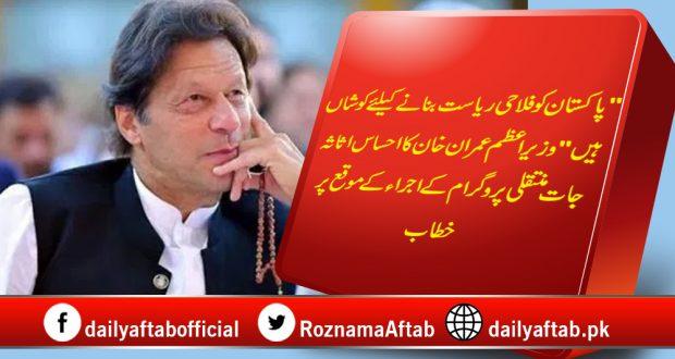 PM Imran Khan, Ahsaas, Layyah, Assets Transfer, Poverty , Pakistan