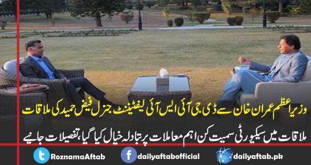 DG ISI, Faiz Hameed, PM Imran Khan, Meeting,