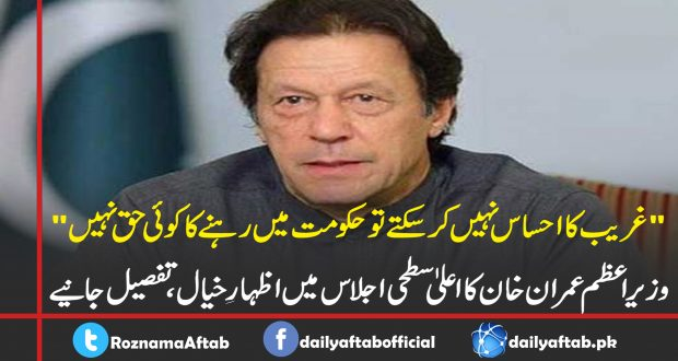 PM Imran Khan, Poor, Meeting, Inflation, Relief, Finance Ministry