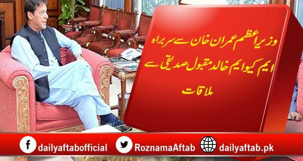Pm Imran Khan, Khalid Maqbool Siddiqui, MQM, Meeting,