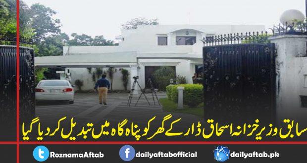 Punjab, Ishaq Dar, Home, Panah Gah, PM Imran Khan