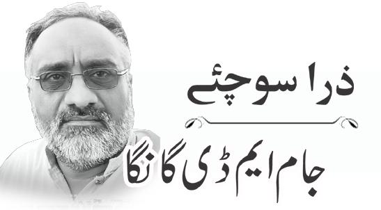 Column, Jam MD Ganga, Khawaja Fareed College, Rahim Yar Khan