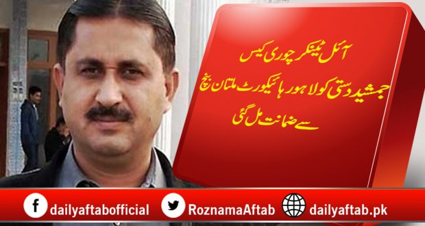 Oil Tanker Theft Case, Jamshed Dasti, Bail, LHC, Multan Bench