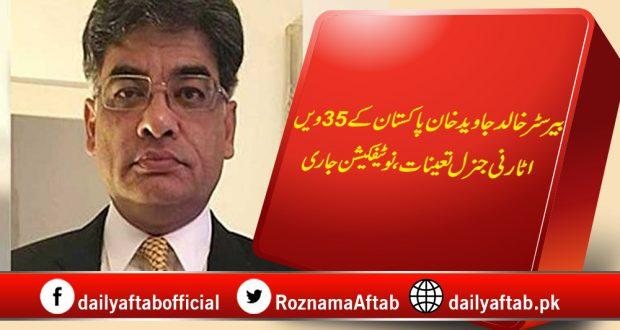 Anwar Mansoor, Resignation, Khalid Javed Khan, Attorney General, Appointment