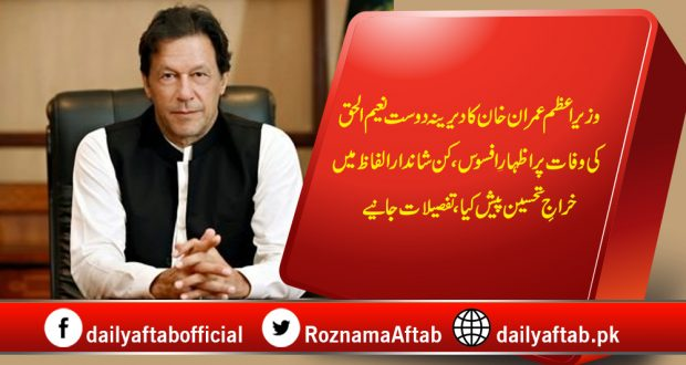 PM Imran Khan, Naeem Ul Haq, Demise, Tweet, Condolence