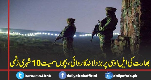 LOC, India, Ceasefire Violations, ISPR, Pakistan Army ,