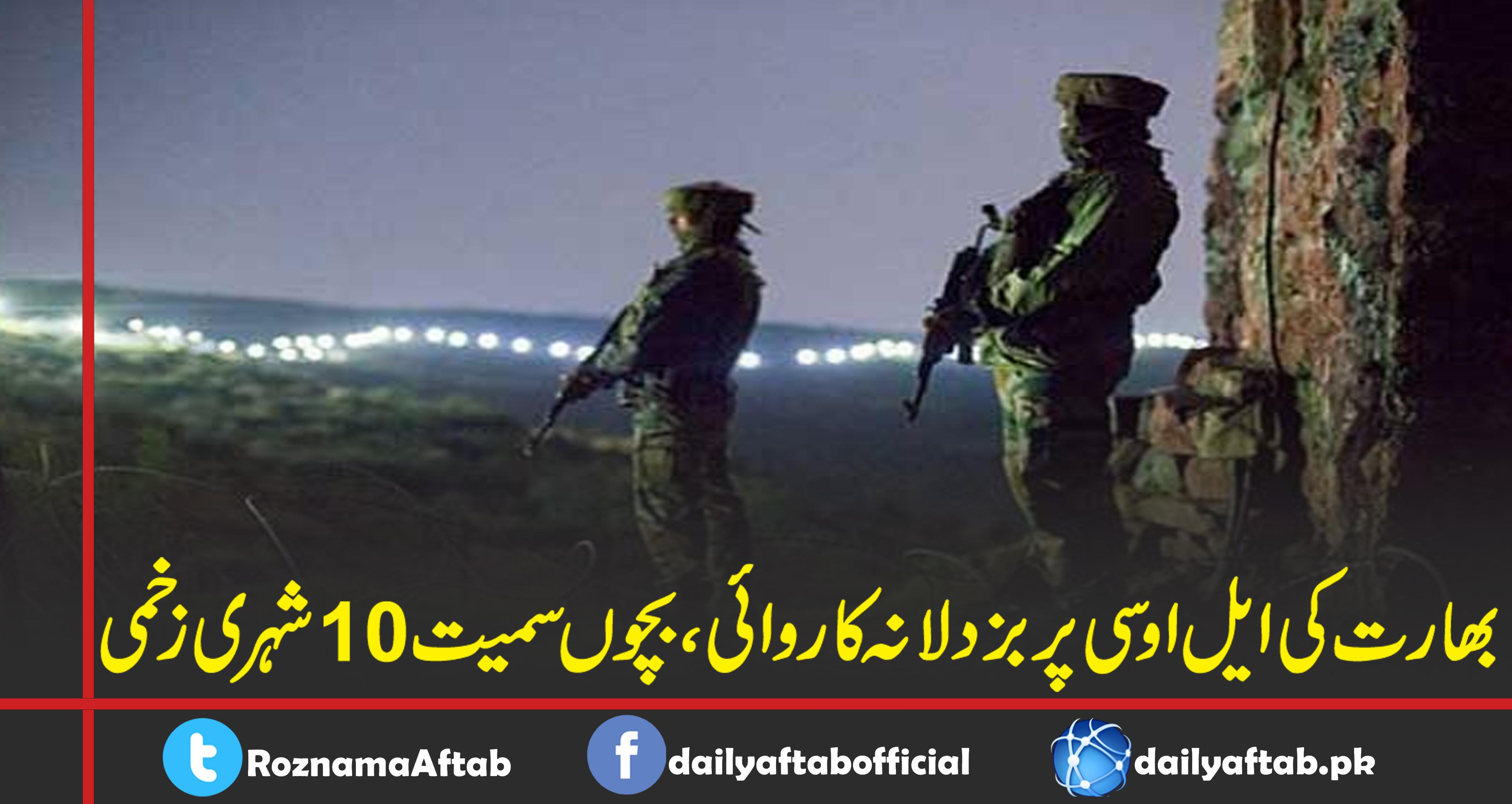 LOC, India, Ceasefire Violations, ISPR, Pakistan Army ,