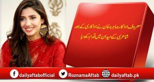 Mahira Khan, Poetry, Twitter, Tweet, Social Media