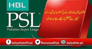 Multan, PSL5, Matches, Security Plan, Traffic Plan, Cricket, Police