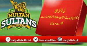 MCC, Multan Sultans, T20 Match,
