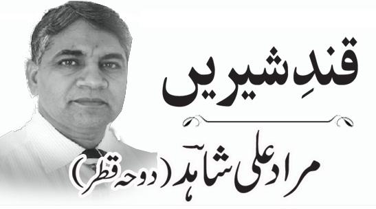 Latest Column , Murad Ali Shahid, After Marriage