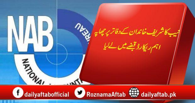 Sharif Family, NAB, Offices, Raid, Record, PMLN , Lahore