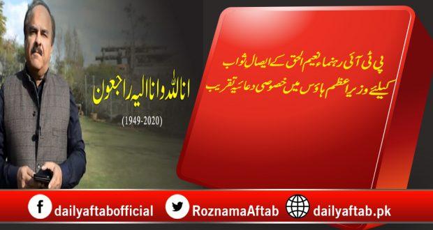 PM Imran Khan, Naeem Ul Haq, PM House, Family, Condolence