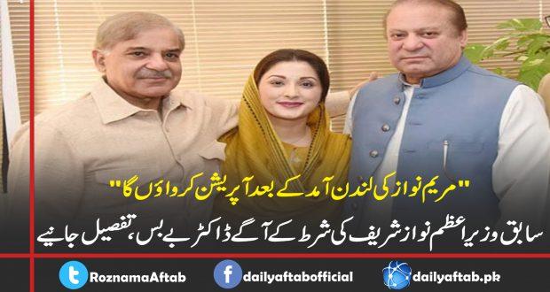 Nawaz Sharif, Maryam Nawaz, Operation, London, Surgery,