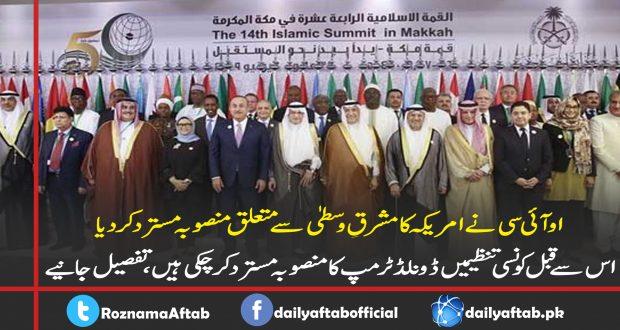 POTUS, Trump, Middle East , Plan, Arab League, OIC, Rejection, Palestine