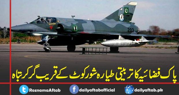 Pakistan Air Force, Training Aircraft, Pilot, Shor Kot, Crash