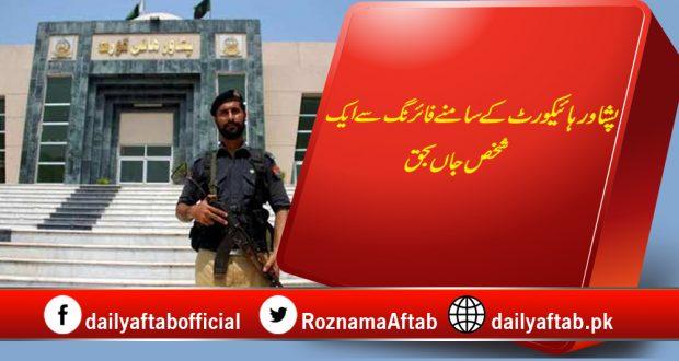 Peshawar High court, firing, Police, Death, Enmity
