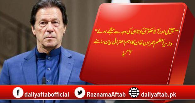 PM Imran Khan, Sugar, Wheat Crisis, address, Lahore, Govt Negligence