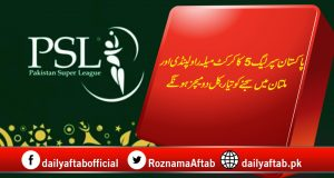 PSL5, Multan, Rawalpindi, Matches, PCB, Fans, Cricket